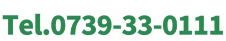 0739-33-0111